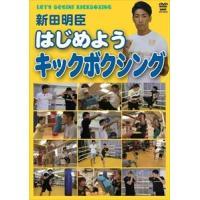種別:DVD 新田明臣 解説:様々な格闘技の楽しさを紹介し、その競技に興味を持ち、これからその競技を...