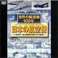 種別:DVD 解説:航空機の華々しい歴史に埋もれてしまった、設計されながらも開発されなかった機体や、...