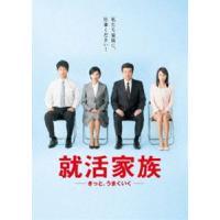 種別:DVD 三浦友和 解説:父は大手企業の人事部長、母は私立中学の国語教師、宝飾メーカーに就職した...