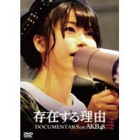 ★サマーCP オススメ商品 種別:DVD AKB48 石原真 解説:秋元康プロデュースの日本を代表す...