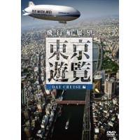種別:DVD 解説:現存する飛行船では世界最大を誇る、全長75mのツェッペリンNTによる飛行船展望を...