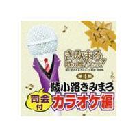 種別:CD (カラオケ) 内容:くちなしの花 (昭和48年〜55年)/花街の母 (昭和48年〜55年...