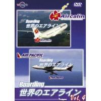 種別:DVD 解説:テレビ東京系で放映されていた航空会社紹介番組「Boarding「世界のエアライン...
