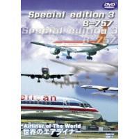 種別:DVD 解説:世界中の航空ファンが集まる26空港で撮影され、大迫力の映像を楽しめる作品。今作は...