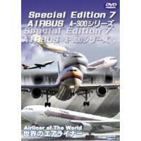 種別:DVD 解説:世界中の航空ファンが集まる19空港で撮影され、大迫力の映像を楽しめる作品。今作は...