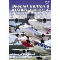 種別:DVD 解説:世界中の航空ファンが集まる17空港で撮影され、大迫力の映像を楽しめる作品。今作は...