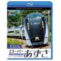 種別:Blu-ray 解説:1993年から中央本線の特急「スーパーあずさ」として活躍してきたE351...