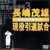 ウインターCP オススメ商品 種別:DVD 解説:昭和49年10月14日、後楽園球場で行われた長嶋茂...