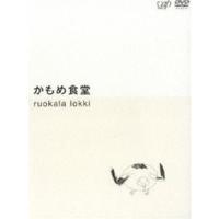 種別:DVD 小林聡美 荻上直子 解説:「バーバー吉野」の荻上直子監督が、人気作家・群ようこの書き下...