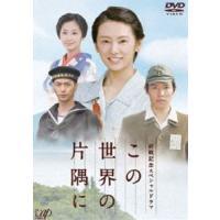 種別:DVD 北川景子 解説:こうの史代原作コミックをドラマ化。太平洋戦争時を背景に、広島から呉に嫁...