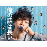 俺の話は長い DVD-BOX [DVD]