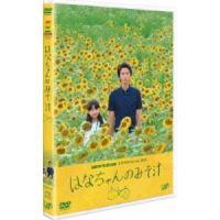 ドラマスペシャル 2014<br>はなちゃんのみそ汁 DVD