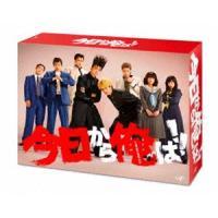 今日から俺は!! DVD-BOX [DVD]