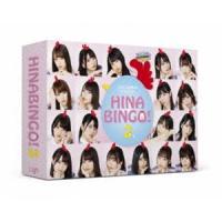 全力!日向坂46バラエティー HINABINGO!2 Blu-ray BOX [Blu-ray]