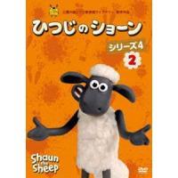 ひつじのショーン シリーズ4(2) [DVD]