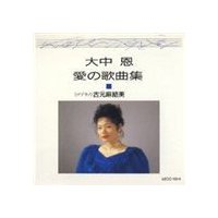 恋のミステリー~大中恩 愛の歌曲集I [CD]