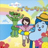 種別:CD (キッズ) 解説:NHK Eテレのキッズ番組『みいつけた!』の2015年新作CD。3代目...
