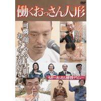 種別:DVD 松本人志 解説:フジテレビ系・日曜日の早朝におくる話題騒然、松本人志が日本の働くおっさ...