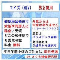 性病検査_HIV_エイズ_男女兼用