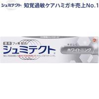 アース製薬 薬用シュミテクト ホワイトニング 90g (医薬部外品)/// ・歯がしみるのを防ぎなが...