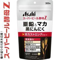 送料無料 アサヒグループ食品 スーパービール酵母Z 亜鉛&マカ 黒にんにく 300粒/// ・亜鉛、...