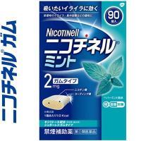 【指定第2類医薬品】グラクソ・スミスクラインニコチネル ガムタイプ ミント 90個