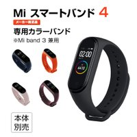 Xiaomi スマートウォッチ Mi Band 3 専用 交換用 バンド 純正品 カラー シリコン メンズ レディース 正規品