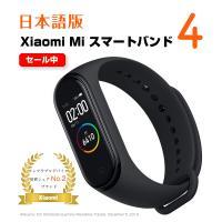 Mi スマートバンド 4 日本語版 スマートウォッチ セール中 Xiaomi 活動量計 歩数計 心拍計 睡眠モニター iPhone & Android 対応