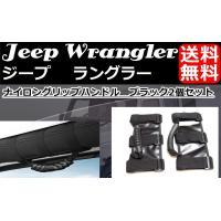 滑り止めを施した握りやすいハンドルとなります。しっかりと握りやすいグリップハンドルです。 Jeep ...