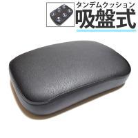 簡単に取り付けができる吸盤式ハーレーダビットソン、クルーザーチョッパー、などほかの車種に取付簡単なピ...
