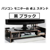 パソコン モニター台 卓上 モニタースタンド デスクシェルフ 木製 DIYラック 収納抜群黒ブラック