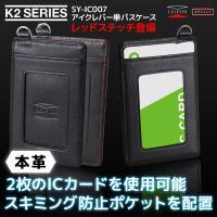aa4a0f2127 アイクレバー単パスケース 2枚のICカードを使い分け 特許技術搭載&本革 シェリー アイクレバー K2シリーズ SY-IC007
