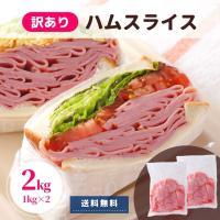 ロースハム 2kg  訳あり アウトレット 切り落し わけあり ハム 大容量 送料無料 業務用 冷蔵 国内製造  グルメ 豚肉 豚ロース肉 スライス 敬老の日