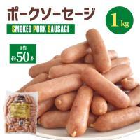 業務用 ポークソーセージ 1kg  豚肉 ウインナーBBQ 原料 100% 冷凍 冷凍食品 大容量 ブタ 豚 ソーセージ  朝食 お弁当 おつまみ お得 お買い得