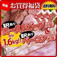 【送料無料】 お買い得 福袋( ローストビーフ 200g×3+ ベーコン 1kg)訳あり 業務用 お取り寄せ 美味しい わけあり 肉 牛肉 豚肉 冷凍