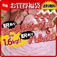 【送料無料】 お買い得 福袋( ローストビーフ 200g×3 + ロースハム 1kg ) 訳あり 切り落とし スライス 人気 大容量 国内製造 牛肉 豚肉 冷凍