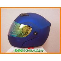 多機能システム フルフェイス ヘルメット フルカラー5色  ◆サイズ:L(59〜60cm)・XL(6...