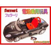 在庫あり 乗用玩具 フェラーリ ferrari 電動 ラジコン操作可 乗用玩具◆操作:本体及び、プロ...
