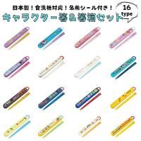 スライド箸 箸箱セット 子供用 箸 食洗機対応 スライド式 ランチグッズ おしゃれ 入園 入学 日本製