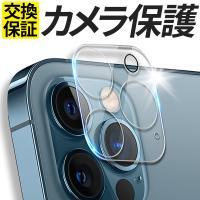iPhone11 カメラカバー ガラスフィルム iPhone11Pro カメラ保護 iPhone11ProMax レンズカバー レンズフィルム カメラフィルム レンズ保護 カメラシール