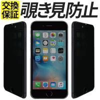 iPhone11 iPhoneSE iPhone8 ガラスフィルム 覗き見防止 iPhoneXS iPhone11Pro iPhone7 ガラスフィルム iPhoneXR iPhone8Plus