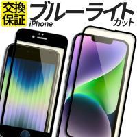 iPhone11 iPhoneSE iPhone8 ガラスフィルム 全面 ブルーライトカット iPhoneXS iPhone11Pro iPhone7 ガラスフィルム iPhoneXR iPhone8Plus