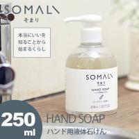 手肌への優しさこだわった、SOMALI ハンド用液体石けん。 手のかさつきやつっぱりを防ぐ保湿成分を...