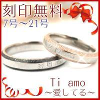 Ti amo〜愛してる〜恋人たちの指元に、ふたりだけの愛の証を。 煌めくラインが美しいリングをご用意...