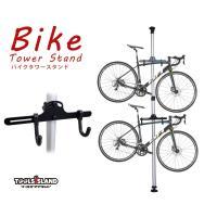 バイクタワー 自転車スタンド ディスプレイスタンド(つっぱり式) タワー型自転車スタンド!  室内で...