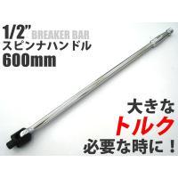 """1/2""""スピンナハンドル(600mm) 長さを活用して大きなトルクを掛ける事が可能、さらに独特の首振..."""