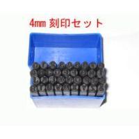 4mm 英字&数字打刻印セット(スタンプポンチセット36本)(サイズ4mm) ハンマー等で叩...