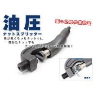 固着して回らなくなってしまったナットを割って外す工具です。 オフセット形状で狭い場所での作業にも対応...