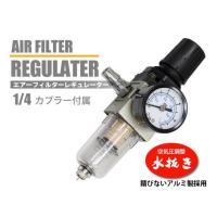 アルミ製 エアーフィルターレギュレーター付(ウォーターセパレータ) 水除去・圧力調整が可能な、レギュ...