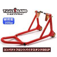 コンパクトフロントバイクスタンド001-P(バイクスタンド)  バイクのメンテナンスから、修理などの...